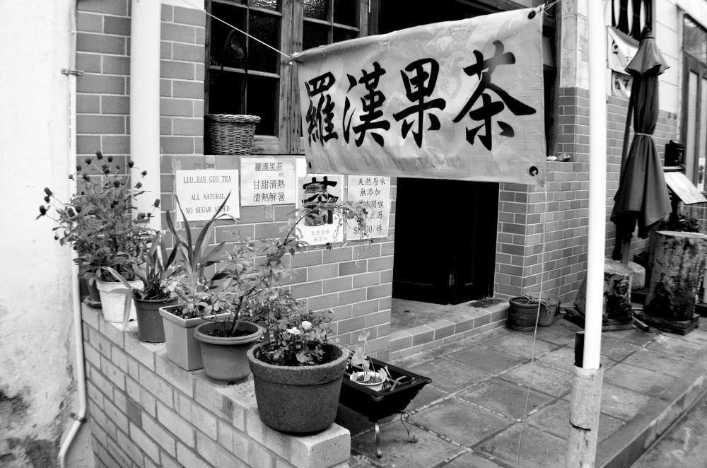 Tai O teashop